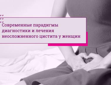 Современные парадигмы диагностики и лечения неосложненного цистита у женщин