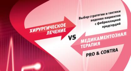 Выбор стратегии и тактики ведения пациентов с фибрилляцией предсердий. Хирургическое лечение vs Медикаментозная терапия.