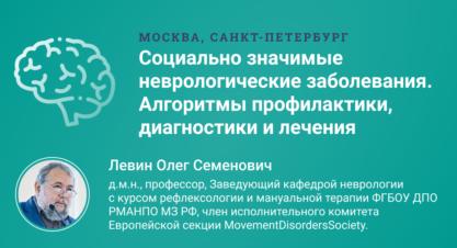 Социально значимые неврологические заболевания. Алгоритмы профилактики, диагностики и лечения. Санкт-Петербург