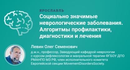 Социально значимые неврологические заболевания. Алгоритмы профилактики, диагностики и лечения. Ярославль