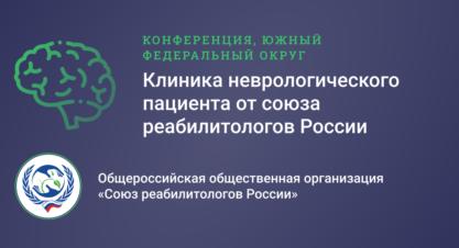 Клиника неврологического пациента от союза реабилитологов России. Южный федеральный округ