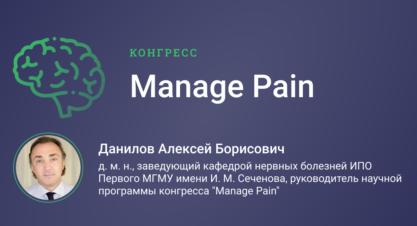 Manage Pain. Москва