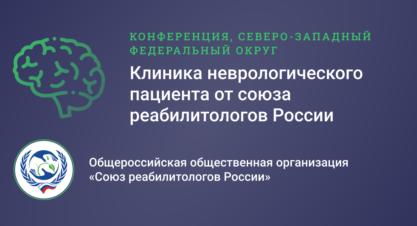 Клиника неврологического пациента от союза реабилитологов России. Северо-Западный федеральный округ