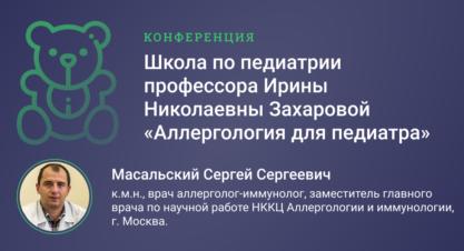 Школа по педиатрии профессора Ирины Николаевны Захаровой «Аллергология для педиатра»