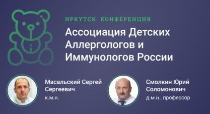 Конференция «Ассоциация Детских Аллергологов и Иммунологов России»